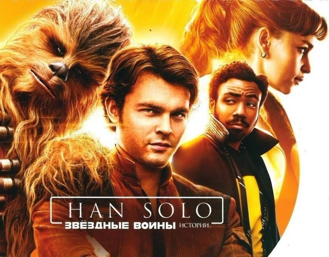 Solo Star Wars Story Promo Image 1069577