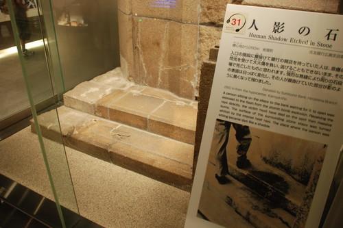 Grabado Sombra humana en piedra, la más inquietante exposición de los efectos de la explosión de Hiroshima