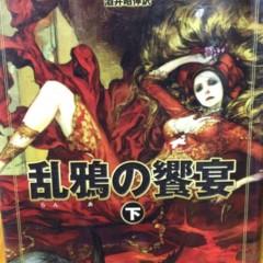 Foto 9 de 12 de la galería juego-de-tronos-a-la-japonesa en Papel en Blanco