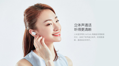 Xiaomi Mi Airdots Youth Edition 2