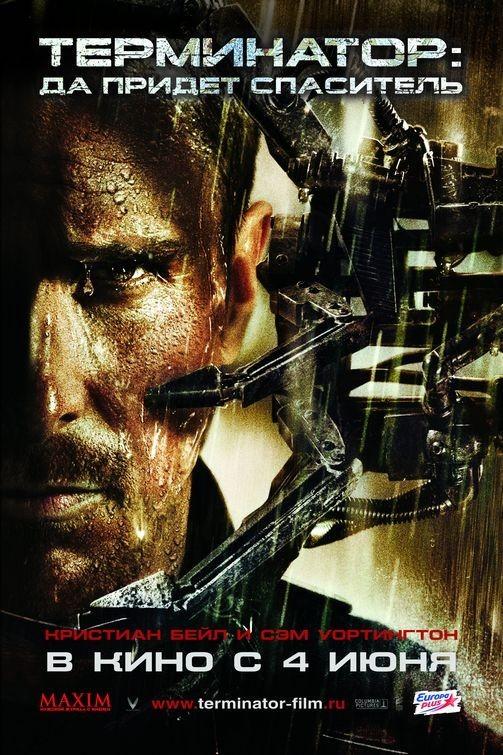 Foto de 'Terminator Salvation', nuevos carteles (3/6)