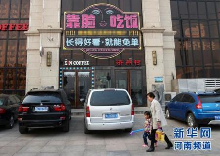 Zhengzhou Restaurante 01