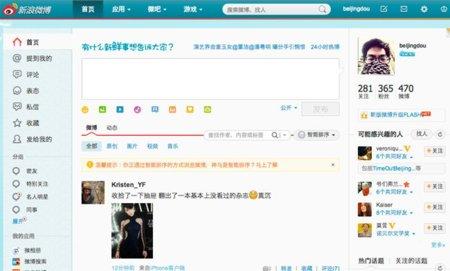 Sina Weibo lanza una publicación selectiva similar a los círculos de Google+, ¿se animará Twitter?
