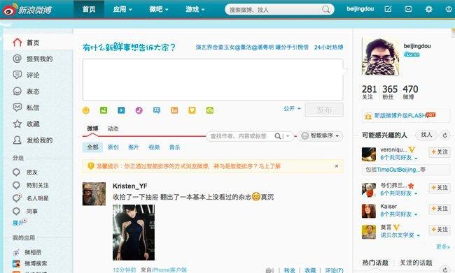 sina-weibo.jpg