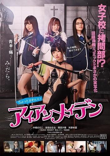 'The Torture Club', tráiler y cartel de la locura japonesa sobre sadomasoquismo