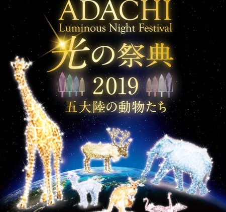 Festival Luces Adachi 2019