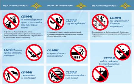 Guía selfies seguros Rusia