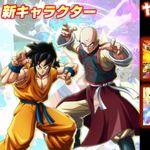 Yamcha y Tenshinhan lo dan todo en los nuevos tráileres de Dragon Ball FighterZ junto con un vídeo de la Androide 21