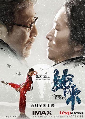 'Coming Home' de Zhang Yimou, cartel y tráiler