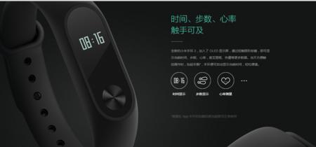 Oferta Flash: pulsera inteligente Xiaomi Mi Band 2 por 19,65 euros y envío gratis desde España