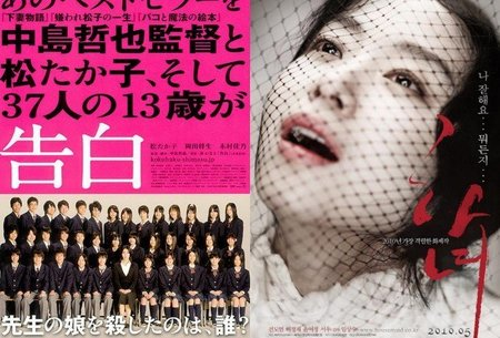 Sitges 2010 | 'Confessions' (Tetsuya Nakashima) y 'The Housemaid' (Im Sang-soo)