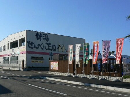 Niigatasenbeioukoku