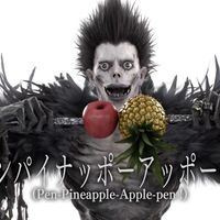 El Pen-Pineapple-Apple-Pen ha vuelto, en forma de baile del shinigami de Death Note