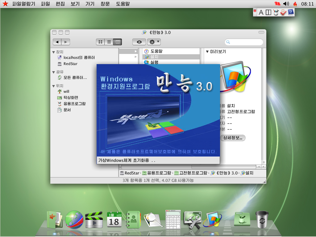 Foto de Red Star Linux 3.0 (5/7)