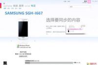 Samsung SGH-i667 Mandel, un futuro Windows Phone que sale a la luz en unas imágenes
