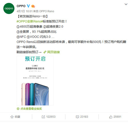 Weibo Oppo