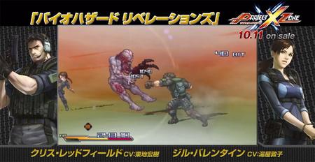 'Project x Zone': el crossover de Capcom, Namco Bandai y SEGA muestra sus armas en vídeo [TGS 2012]