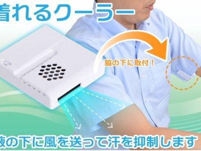 Estos ventiladores wearables evitarán que tengas esas vergonzosas manchas de sudor en la ropa