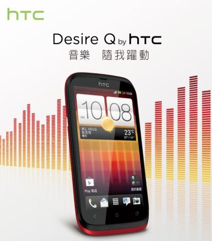 HTC Desire P y Q, nuevos teléfonos para la gama media