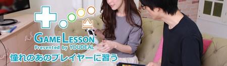 Así es GameLesson, la compañía que imparte clases de videojuegos con jugadores profesionales en Japón