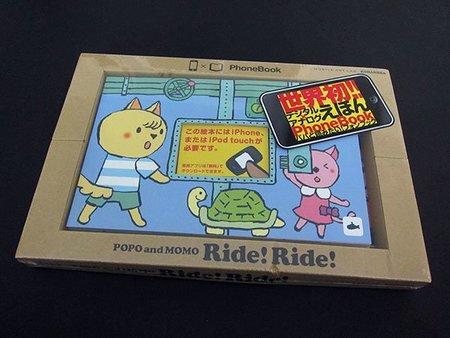 POPO and MOMO Ride! Ride! es un libro para niños que se combina con el iPhone
