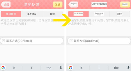 Language Navi traduce los textos de apps en otros idiomas, o al menos lo intenta