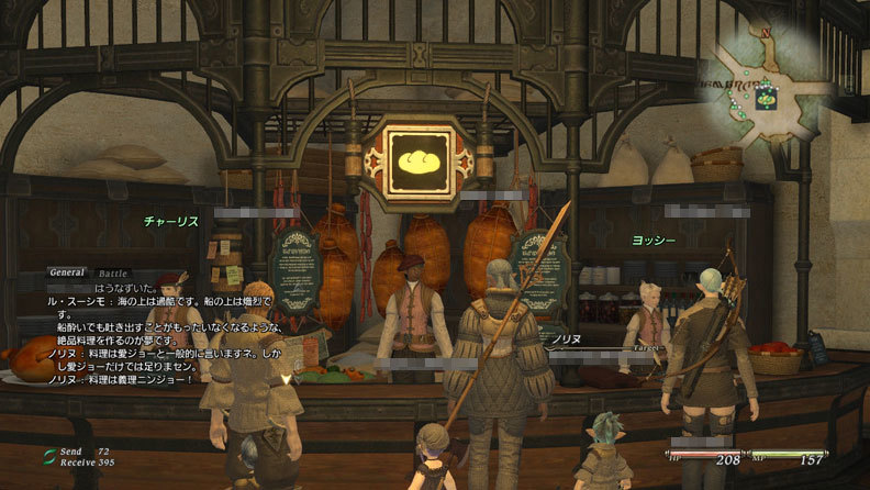 Foto de Final Fantasy XIV - nuevas imágenes 2010 (7/11)