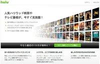 Hulu llega a Japón, ¿para cuándo en Europa?