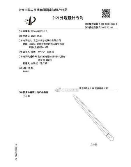 The patent of the future Xiaomi stylus