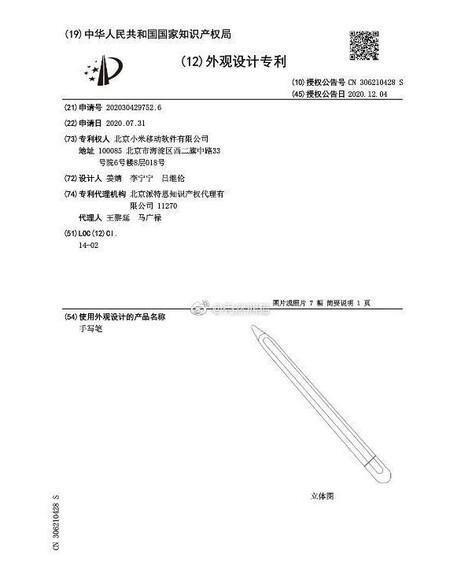 La patente del futuro stylus de Xiaomi
