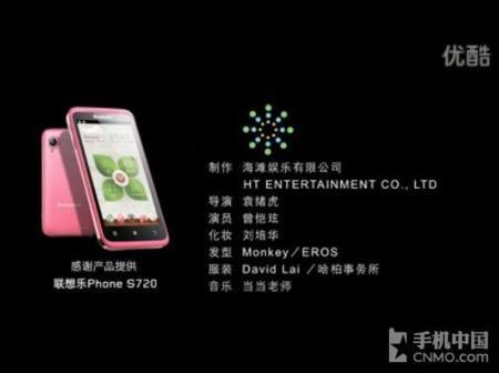 Lenovo Music Phone S720, el Android que hará las delicias de las féminas chinas