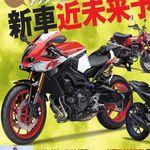 La Yamaha FZ750 podría volver sobre la base de una MT-09 con aires retro, según aseguran en Japón