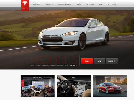 Tesla podrá usar su nombre en China