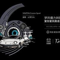 ¡Ahora sí! Mazda desvelará un nuevo motor rotativo en breve. Lo veremos en un coche eléctrico de autonomía extendida