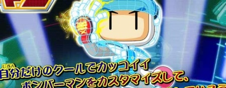 'Custom Battler Bomberman', primer vídeo