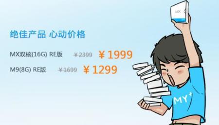 Meizu MX reacondicionados a precio de saldo