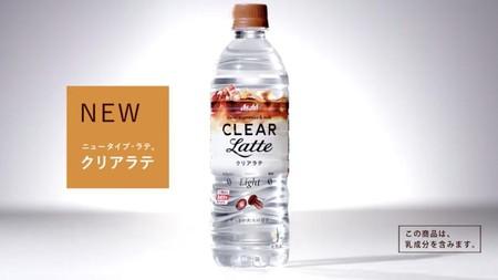Clear Latte