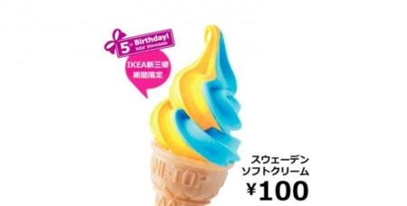 Ikea presentó en Japón un helado azul y amarillo para celebrar el quinto aniversario de Shinmisato