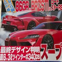 Así es el Toyota Supra 2019, según las primeras imágenes filtradas por la prensa japonesa
