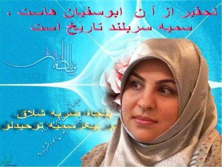 Bloguera iraní recibe 50 latigazos