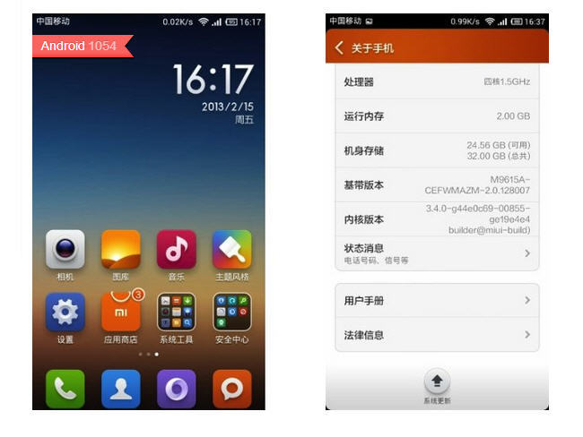 MIUI 5.0 Beta disponible el 1 de marzo