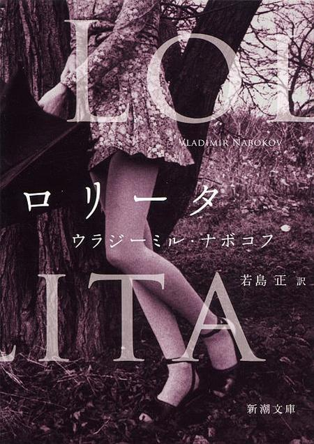 Lolita japo