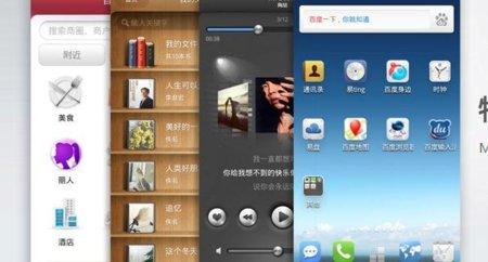 Tras Alibaba, Baidu se apunta a la moda de crear su sistema operativo para móviles: Baidu Yi