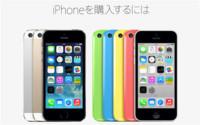 Guerra de precios por el iPhone 5S en Japón
