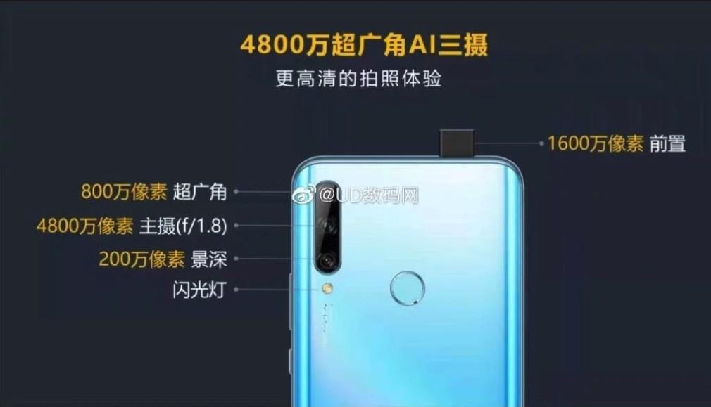 Filtradas algunas características del Huawei™ Enjoy diez Plus, probable Huawei™ Y9 2019 internacional