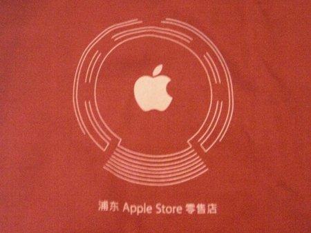 apple store tienda china shangai obsequio camiseta inauguracion