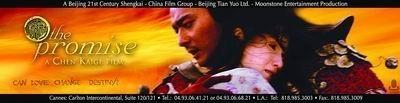 Trailer de 'The Promise' de Chen Kaige