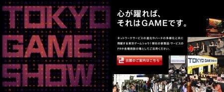 El Tokyo Game Show se celebrará durante los días previstos