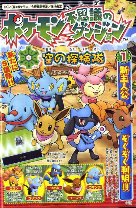 pokemon-exploradores-del-cielo-222604.jpg