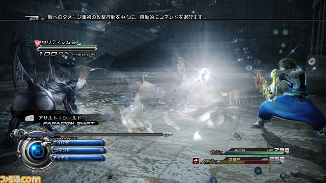 Foto de Final Fantasy XIII-2 [Octubre 2011] (6/24)